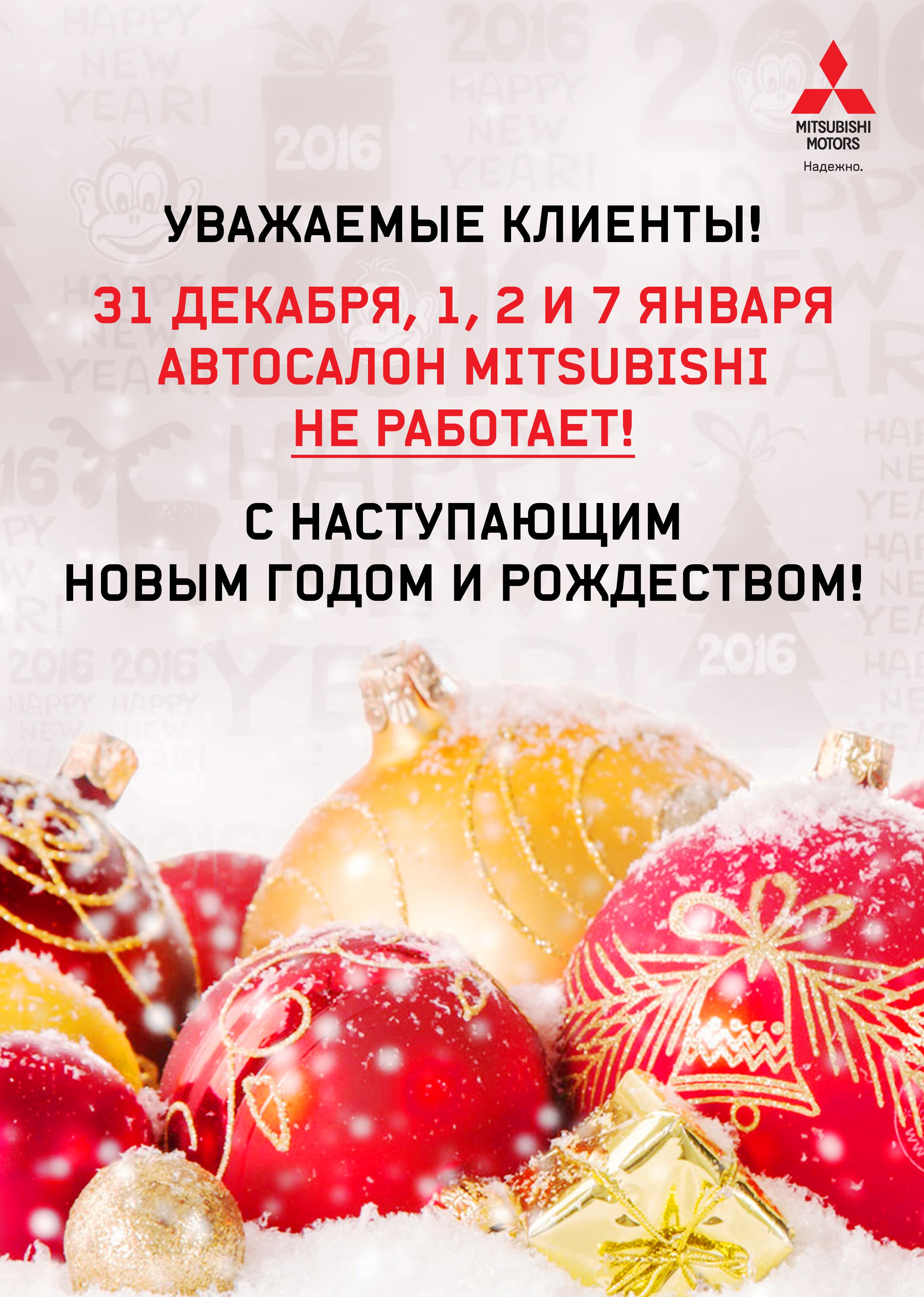 График работы в новогодние праздники: samavto-mitsubishi.ru/news/grafik-raboty-v-novogodnie-prazdniki