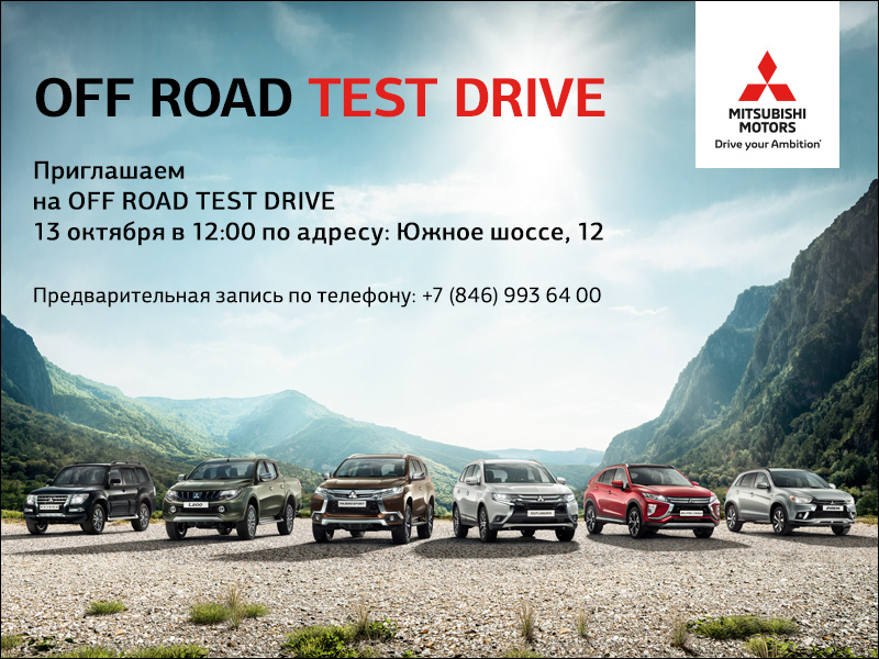 OFF ROAD TEST DRIVE с MITSUBISHI